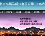 北京车福马科技有限公司