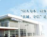 北京北方长福汽车销售有限责任公司