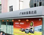 深圳易达汽车集团