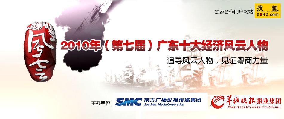2010年(第七届)广东十大经济风云人物