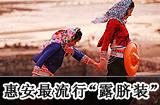 惠安旅游攻略