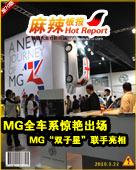 """MG全车系惊艳出场 MG""""双子星""""联手亮相"""