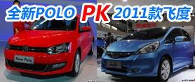 全新POLO PK 2011款飞度
