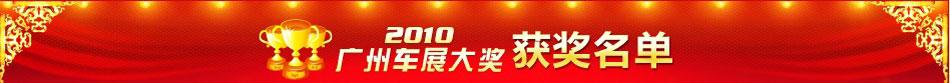 2010 广州车展大奖 获奖名单
