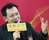 圆桌星期二,教育巨头高峰论坛,搜狐教育总评榜,北京雅思学校校长刘洪波,搜狐出国