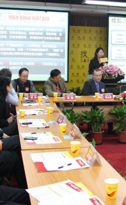 搜狐教育 圆桌星期二 教育巨头高峰论坛