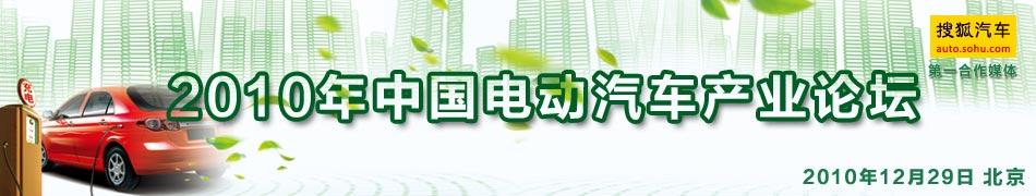 2010年中国电动汽车全产业评选颁奖典礼