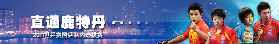 直通鹿特丹,鹿特丹世乒赛,世乒赛,国乒选拔赛,国乒直通选拔赛,王皓,王励勤,马龙,张继科,马琳,郭跃,李晓霞,刘诗雯,丁宁,郭焱,曹臻,武杨,刘国梁,施之皓