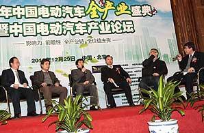 2010年中国电动汽车产业论坛