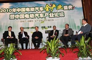 2010中国电动汽车产业论坛