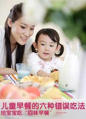 儿童早餐的六种错误吃法
