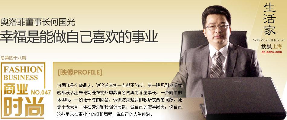 杭州奥洛菲董事长何国光