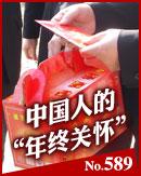 """中国人的""""年终关怀"""""""