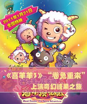 《喜羊羊与灰太狼3之兔年顶呱呱》-搜狐娱乐變速精靈免費版
