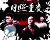 《日照重庆》-高清在线观看