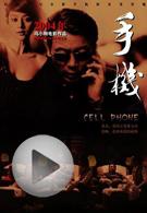 《手机》-高清正版在线观看