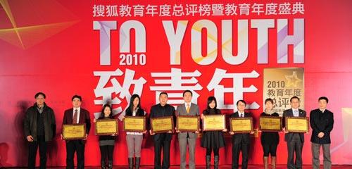 中国十大品牌远程教育机构
