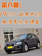2011款奥迪Q5+京城车价榜