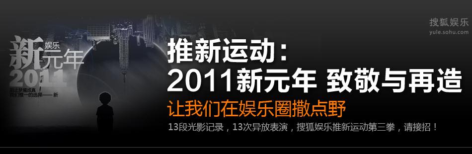 推新运动,搜狐娱乐推新运动,推新运动,李光洁X黑客帝国,李光洁,黑客帝国,王伟,杜拉拉升职记