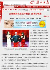 广州日报:赵本山收获了快乐收获了累