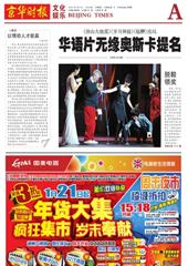 京华时报:搜狐娱乐盛典徐帆脱鞋领奖