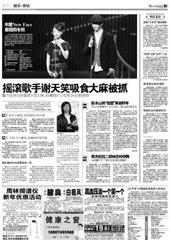 潇湘晨报:年度New