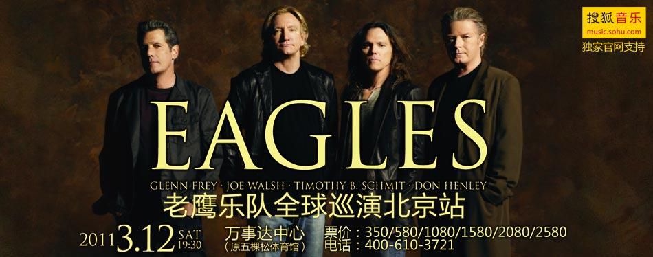 2011年EAGLES北京演唱会