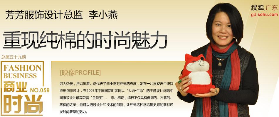 """芳芳服饰设计总监李小燕,2009年中国时装设计""""金顶奖"""""""