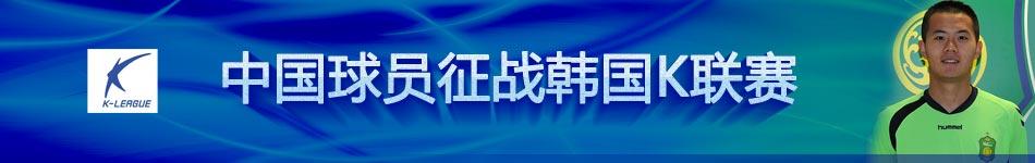 韩国K联赛,李玮峰战K联赛,冯潇霆战K联赛,水原三星李玮峰,全北现代冯潇霆/