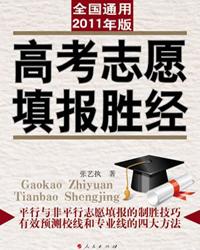2011志愿填报胜经