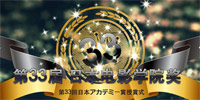 第33届日本电影学院奖