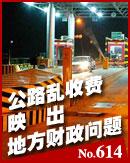 公路乱收费映出地方财政问题
