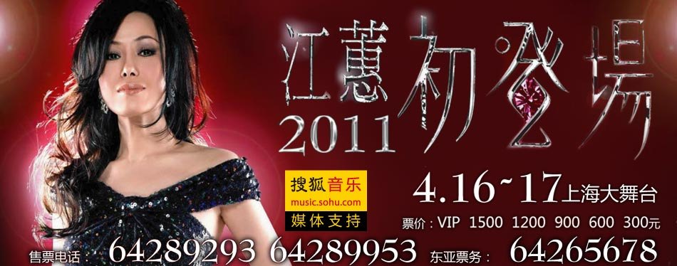 2011江蕙上海演唱会