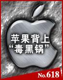 """苹果背上""""毒黑锅"""""""