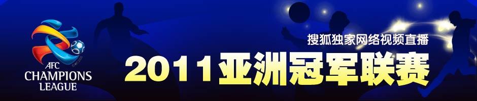 2011年亚冠联赛,亚冠视频,亚冠赛程,亚冠分组,亚冠积分榜,2011亚冠,山东鲁能,天津泰达,上海申花,杭州绿城