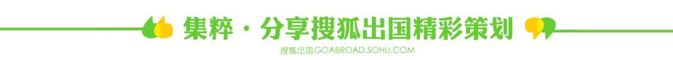 国际教育展,中国国际教育巡回展,教育展,留学展,留学,出国,留学中介,参展院校,留学专家
