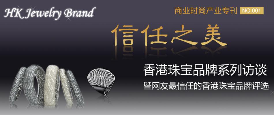 第7届广州国际黄金玉石珠宝展览会,广州珠宝展