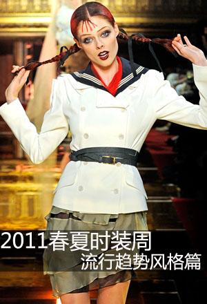 2011春夏时装周流行趋势风格篇