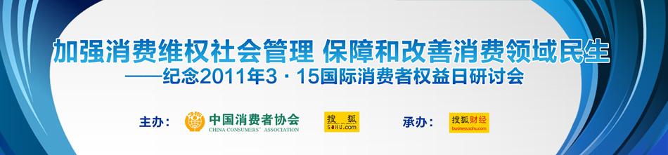 纪念2011年3?15国际消费者权益日研讨会