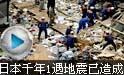日本地震已造成380多人死亡
