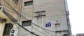 朝内大街130号