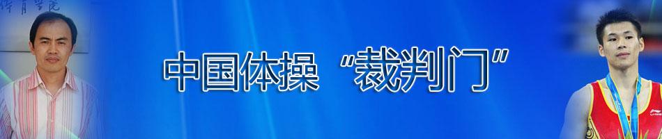 """中国体操""""裁判门"""",体操裁判门,亚运会体操,中国体操丑闻,中国体操裁判,体操裁判邵斌,邵斌,张成龙,金洙眠"""