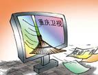 世界焦点汇聚中国