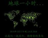 2011年地球一小