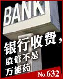 银行收费监管不是万能药