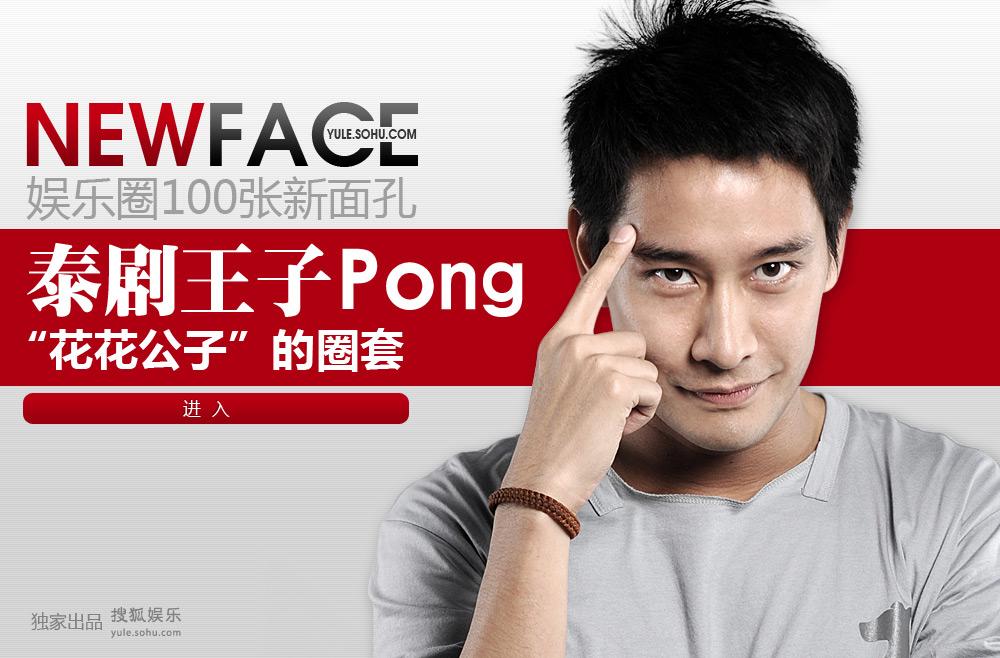 点击进入:NewFace泰剧王子Pong