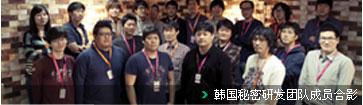 韩国秘密研发团队成员合影