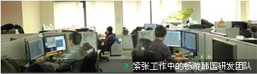 紧张工作中的畅游韩国研发团队