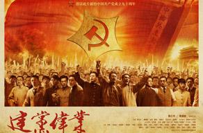 《建党伟业》海报