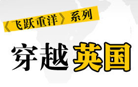 搜狐出国特别策划:世博留学梦